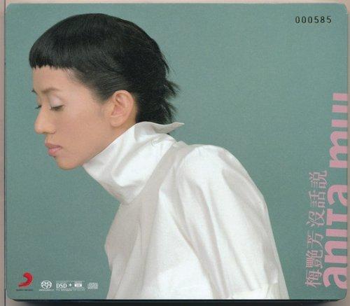 梅艳芳 – 没话说 (1999/2015) [SACD ISO DSD64]