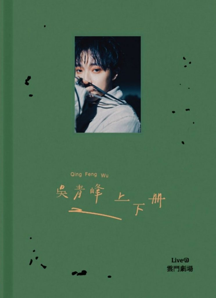 吴青峰 – 上下册 Live@云门剧场 演唱会 (2021) BD蓝光原盘 [BDISO+DVD 32.3G]