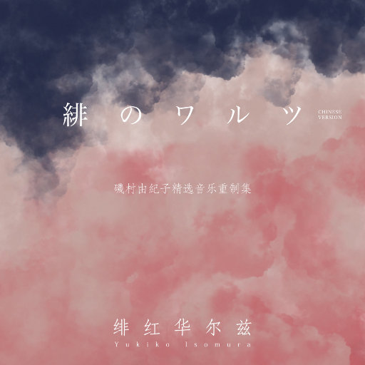 矶村由纪子 – 绯红华尔兹 (緋のワルツ) (Chinese Version) (2021) [索尼精选 24bit 96khz FLAC]